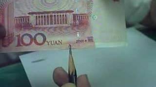 人民幣現鈔辨識方法