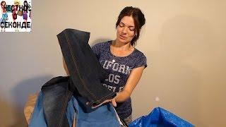 Секонд Хенд обзор, распаковка, джинсы первый сорт.