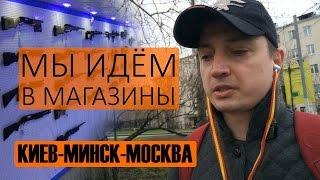 Смотреть видео Украинский видеоблогер в Москве Страйкбольный магазин АирсофтРус онлайн