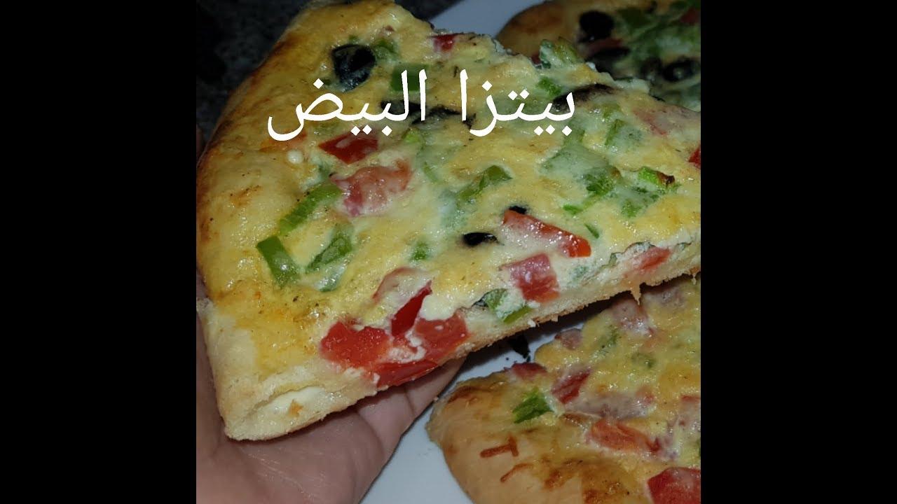 مطبخ ام وليد بيتزا البيض الاقتصادية