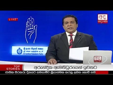 Ada Derana Late Night News Bulletin 10.00 pm -   2017.09.12