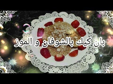 banana-pancakes-recipe-طريقة-تحضيرفطائرالبان-كيك-بالموز-و-الشوفان