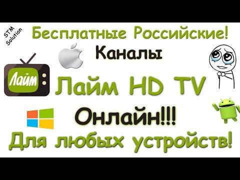 Бесплатные Русские каналы онлайн без рекламы!Твой телевизор онлайн! Лайм HD TV.