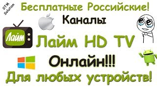 Беплатные российские каналы онлайн без рекламы!Твой телевизор онлайн! Лайм HD TV.
