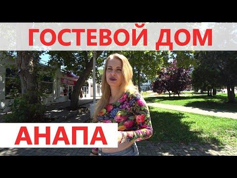 #Анапа ГОСТЕВОЙ ДОМ В ЦЕНТРЕ ГОРОДА, НЕДОРОГО