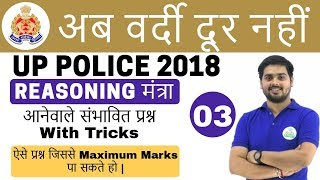 10 PM - UP Police Reasoning by Hitesh Sir | Expected Questions | अब वर्दी दूर नहीं | Day #03