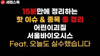 고려제약/명문제약/조아제약/어린이괴질 관련주/서울바이오…