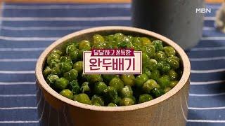 <완두배기, 병아리콩조림, 검은콩두유>
