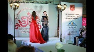 Третий полуфинал Фестиваля красоты и моды 'Петербургские Красавицы'