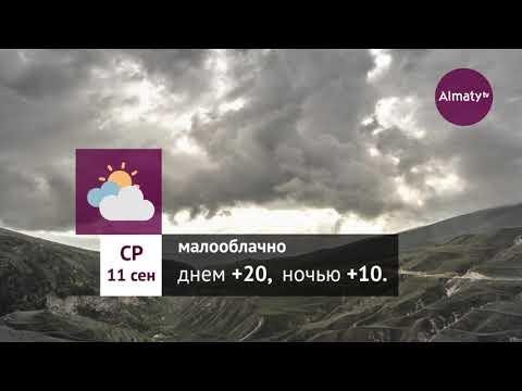 Прогноз погоды в Алматы с 9 по 15 сентября