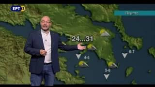 ΕΡΤ3 - ΔΕΛΤΙΟ ΚΑΙΡΟΥ 24/08/2016, με τον Σάκη Αρναούτογλου