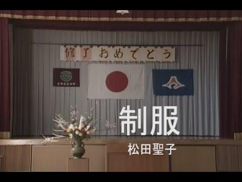 制服 (カラオケ) 松田聖子