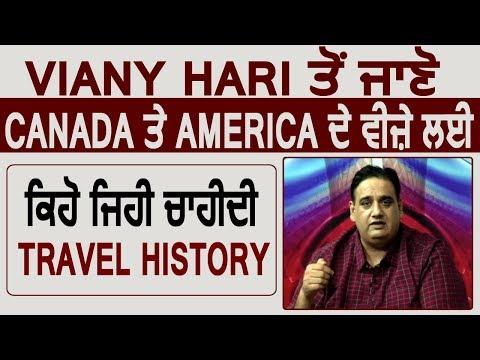 Vinay Hari से सुनिए Canada और USA के visa के लिए कैसी हो Travel History