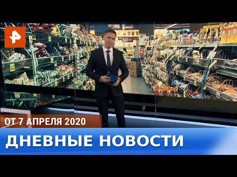 Дневные новости РЕН-ТВ. От 07.04.2020