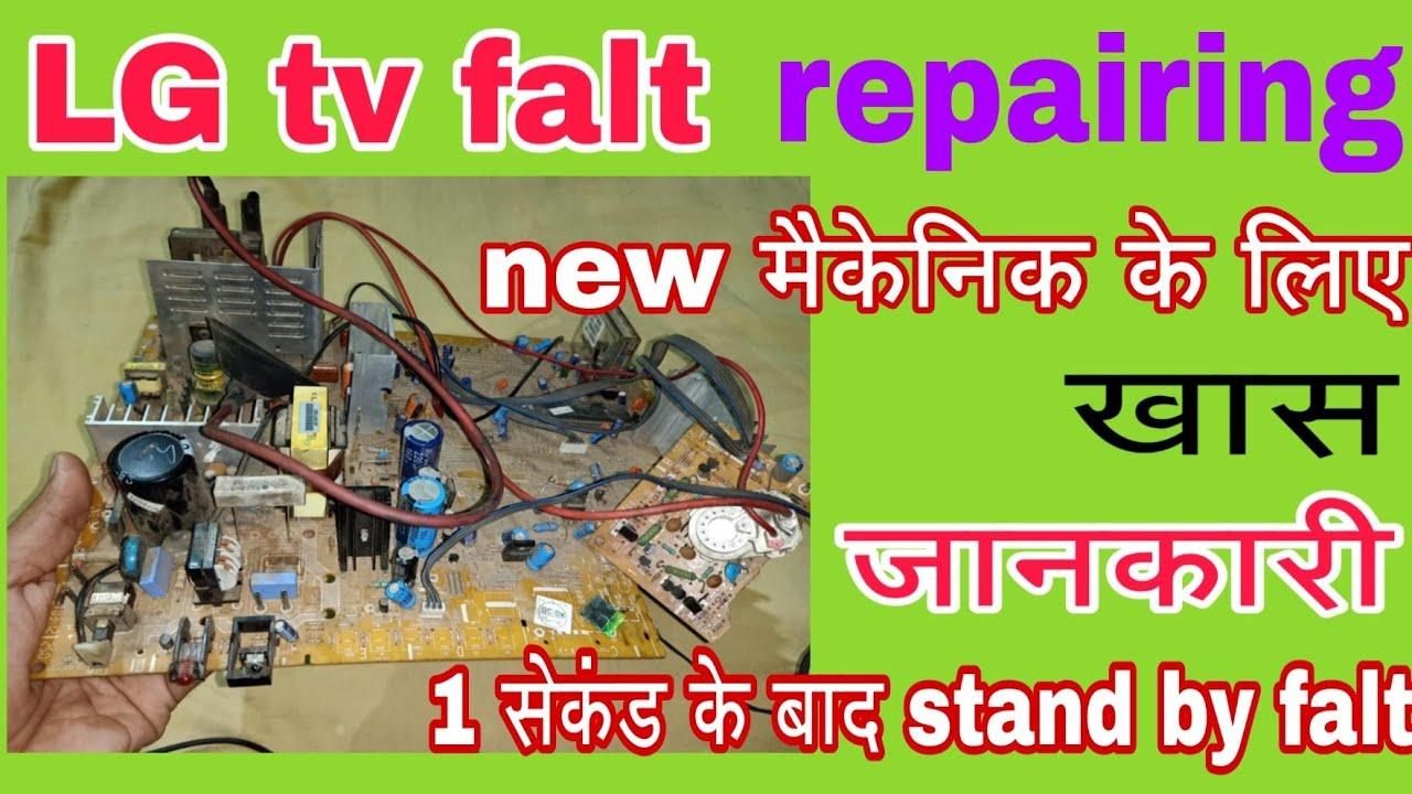 LG tv falt एक सेकंड के लिए EHT बनने के बाद फिर सेट stand by में हो जाना ।