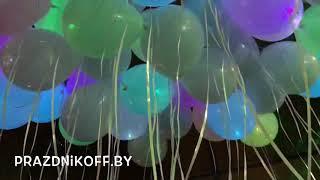 Светящиеся шары на свадьбу в Минске. Организация красивого запуска шариков со светодиодами.