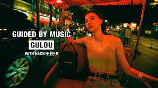 Guided by Music: Gulou, Bejing with Hachi王悦伊
