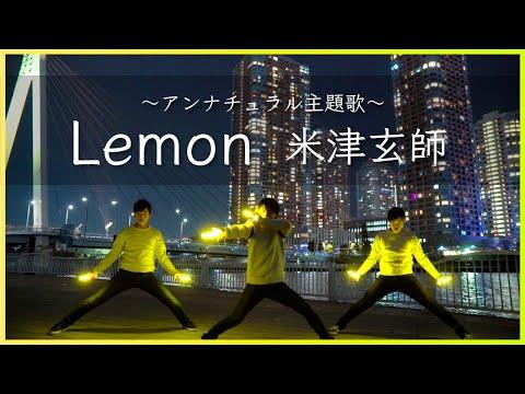 【米津玄師】Lemonをヲタ芸で表現してみた【EveninGlow】
