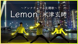 アンナチュラルの主題歌、「Lemon/米津玄師」をヲタ芸で表現してみまし...