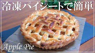 アップルパイ|葉もれ日キッチン Hamorebi Kitchenさんのレシピ書き起こし