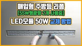 매입등 주방조명 등기구 LED모듈 50W 교체 방법