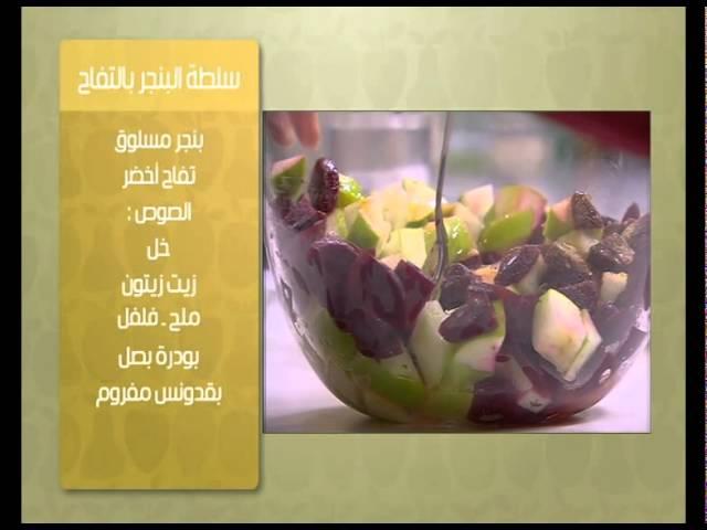 صدور دجاج بصوص الشبت و الليمون - سلطة بنجر بالتفاح : حلو وحادق حلقة كاملة