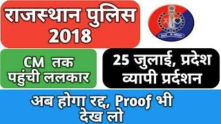 Rajasthan Police Constable 2018, Exam की गुहार CM तक, अब निकलेगा Result, यही है Last step , Hindi