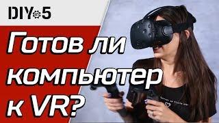 Який ПК потрібен для VR   Kingston DIY in 5, еп.23