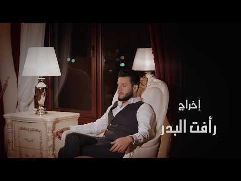 محمد السالم - اول سنة (الاعلان الرسمي)   2017   (Mohamed Alsalim (Awal Sana