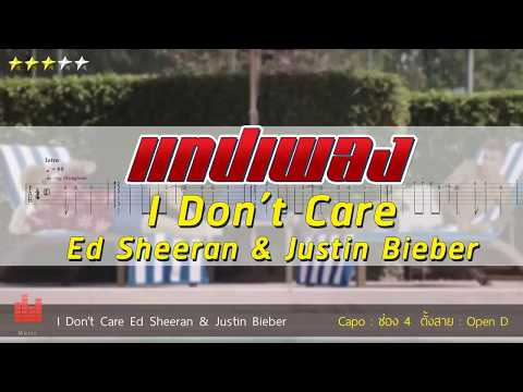 แทปเพลง I Don't Care - Ed Sheeran Justin Bieber (Fingerstyle Tab)
