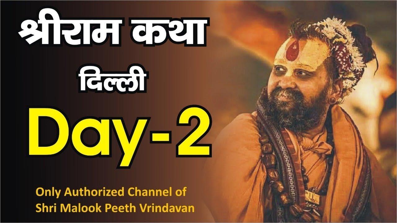 Live - Shri Ram Katha By PP  Rajendra Das Ji Maharaj - 18 July   lawrence  road  Day 2