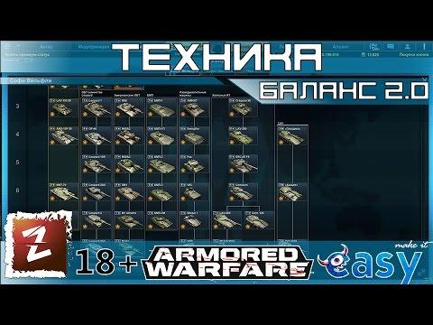 Armored Warfare. Баланс 2.0 - изменения в технике у поставщиков.
