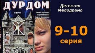Дурдом 9 10 серии   детективная мелодрама, остросюжетный сериал