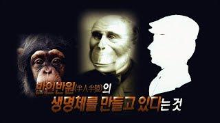 [서프라이즈] 사람과 원숭이를 교배하려던 미친 박사의 최후