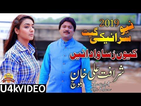 Kiun Russa Wadain►Sharafat Ali Khan Baloch►Ghar Ni Anda Saday Latest Saraiki And Punjabi Song 2019