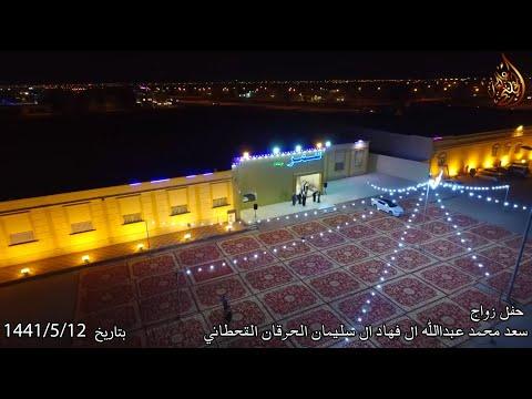 حفل زواج | سعد محمد عبدالله ال فهاد ال سليمان الحرقان القحطاني