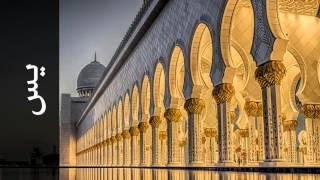 سورة يس عبدالله فهمي ( من ماليزيا ) - Surah Yaseen Abdullah Fahmi (From Malaysia)