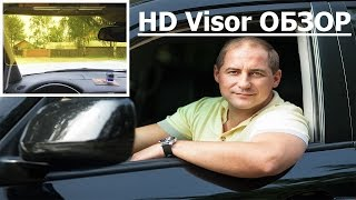 HD Vision Visor ОТЗЫВЫ, ОБЗОР. Антибликовый козырек HD Vision Visor