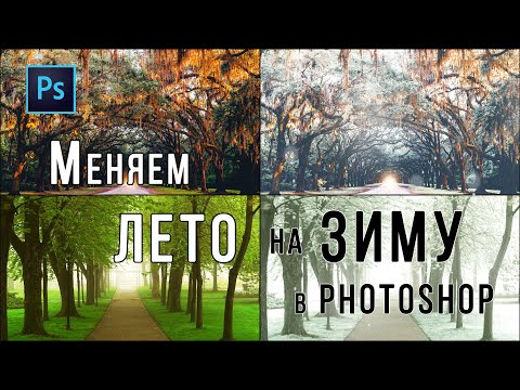 Как сделать в Photoshop: Winter Effect - эффект зимнего пейзажа.