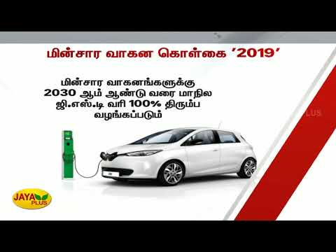 Details about Electric vehicles act 2019 for TN   மின்சார வாகன கொள்கை '2019' சொல்வது என்ன?   Electric vehicle  #JayaPlus television is one among the foremost runner in Tamil News and media fields. Jaya plus comes under the whole brand of Jaya TV which includes four main stream channels. Jaya Plus live streams all major political happenings and current updates on a 24/7 basis daily. We cover recent updates of all genres like politics, media, movies, magazines with a policy of all under one roof. Apart from news we have talk shows and infotainment programmes like Achchum Asalum, Kelvigal Aayiram and Medhuva Pesunga.  Facebook - https://www.facebook.com/jayapluschannel/  Twitter - https://www.twitter.com/jayapluschannel  InstaGram - https://www.instagram.com/jayaplusnews/  Website - http://www.jayanewslive.com    Program Playlists :   Achum asalum - http://bit.ly/AchumAsalum  Medhuva Pesunga - https://www.youtube.com/playlist?list=PLeimZv3JlrlhTJ-LUI86bLKz2k2jBqwGW  Kelvigal Aayiram - https://www.youtube.com/playlist?list=PLeimZv3Jlrliz19ZEWCbx1IX8MRUndTk3  Makkal Manasu - https://www.youtube.com/playlist?list=PLeimZv3JlrliLJ6bdEmJ1QjyAd_bYR7qU  Special Stories - https://www.youtube.com/playlist?list=PLeimZv3Jlrli-sC79IKBT4esNoYVDO_Oh