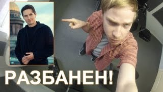 Павел Дуров разбанен ВКонтакте