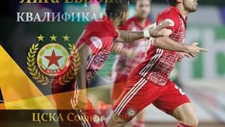 ЦСКА София  - ОФК Титоград 09 Юли