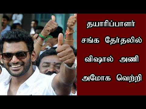 Tamil Film Producers Council Election - 2017 | Result