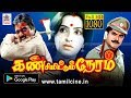 Kan Simittum Neram Full Movie