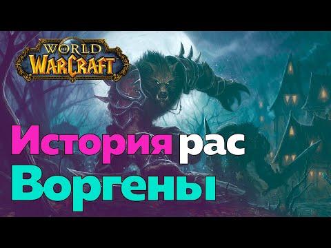 ИСТОРИЯ РАСЫ ВОРГЕНОВ - Проклятье людей [World of Warcraft]