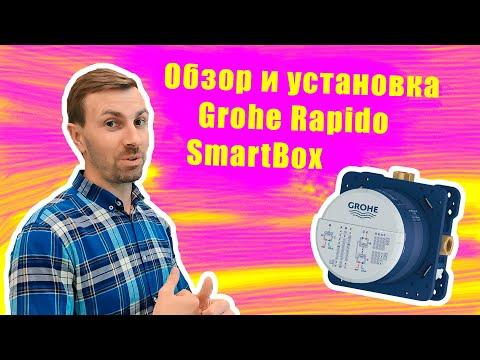 Обзор и установка Grohe Rapido SmartBox – Народный ремонт
