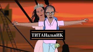 Титанальник // Вероника Степанова и программист-анальник