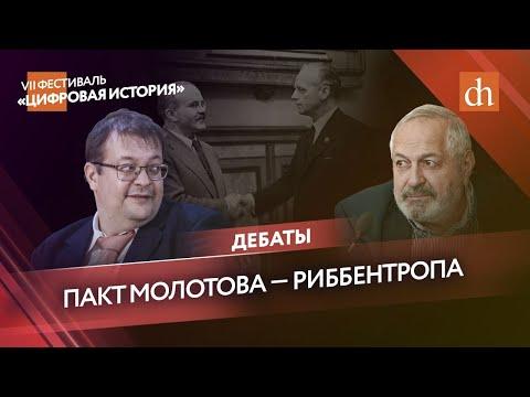 Пакт Молотова —