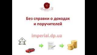 Деньги под залог недвижимости и транспорта(, 2015-05-05T07:32:58.000Z)