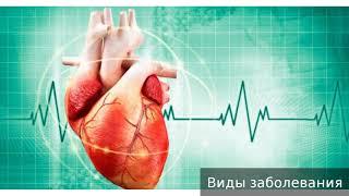 нарушение сердечного ритма. Как лечить нарушение сердечного ритма